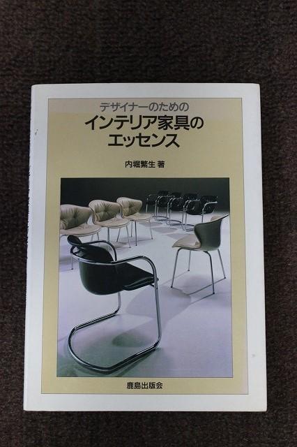 Essence of interior furniture for designers * Nakatori Yumori