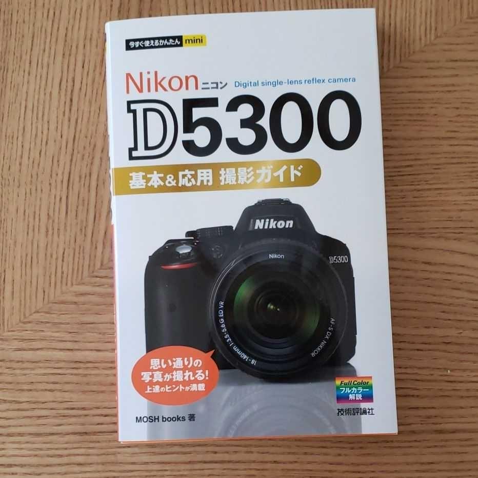 Nikon D5300 ボディ 極上美品_画像8