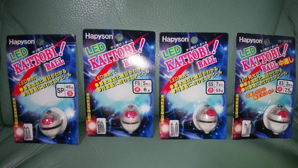 ハピソン LED かっ飛びボール 赤 SS/FS/XS/SP 4種類セット 新品 集魚灯