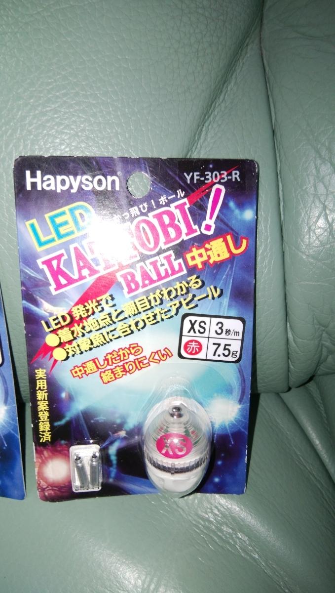 ハピソン LED かっ飛びボール 赤 SS/FS/XS/SP 4種類セット 新品 集魚灯_画像4