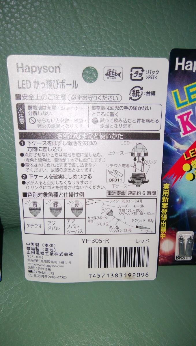 ハピソン LED かっ飛びボール 赤 SS/FS/XS/SP 4種類セット 新品 集魚灯_画像6