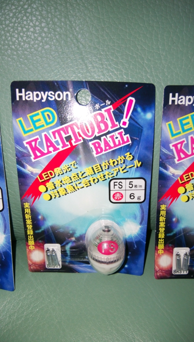 ハピソン LED かっ飛びボール 赤 SS/FS/XS/SP 4種類セット 新品 集魚灯_画像2