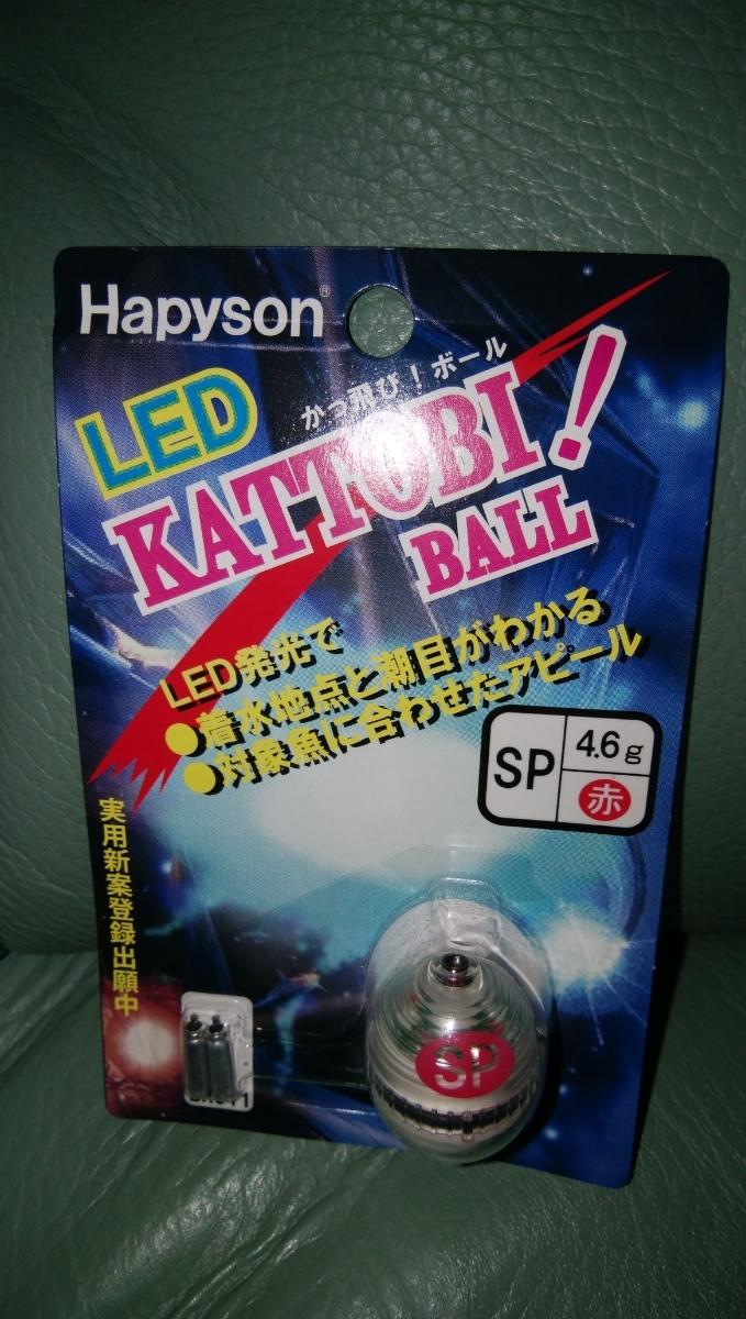 ハピソン LED かっ飛びボール 赤 SS/FS/XS/SP 4種類セット 新品 集魚灯_画像5