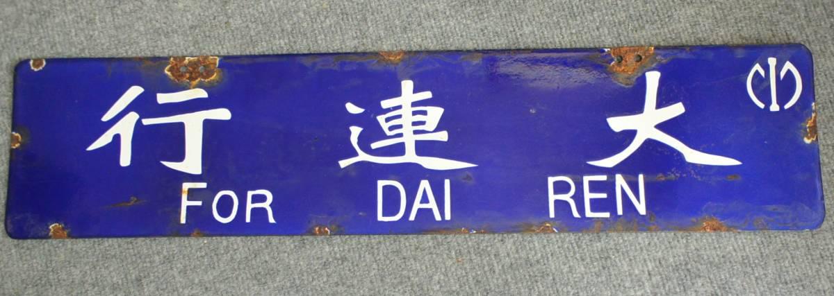 戦前中国 鉄道サボ 行先表示板 ホウロウ製 満鉄(南満州鉄道) 新京 ー 大連_画像2