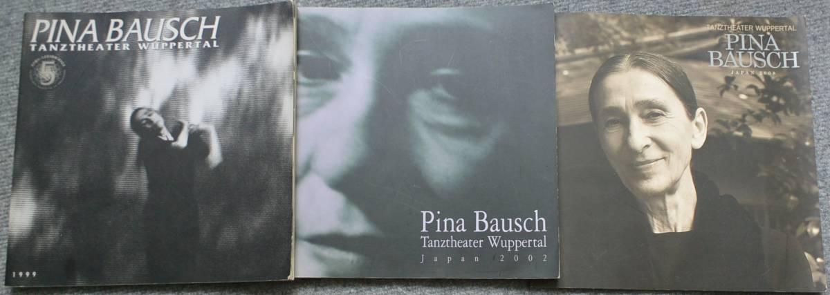ピナ・バウシェ ヴッパタール舞踊団日本公演パンフレット 1999 2002 2008年 3冊