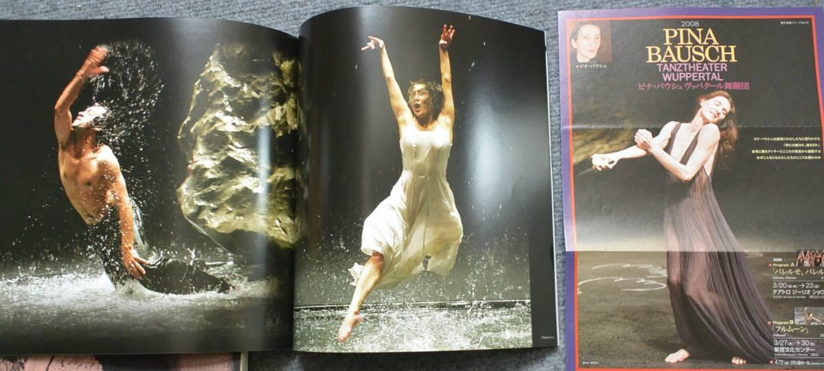 ピナ・バウシェ ヴッパタール舞踊団日本公演パンフレット 1999 2002 2008年 3冊_画像3