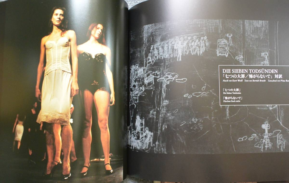 ピナ・バウシェ ヴッパタール舞踊団日本公演パンフレット 1999 2002 2008年 3冊_画像2