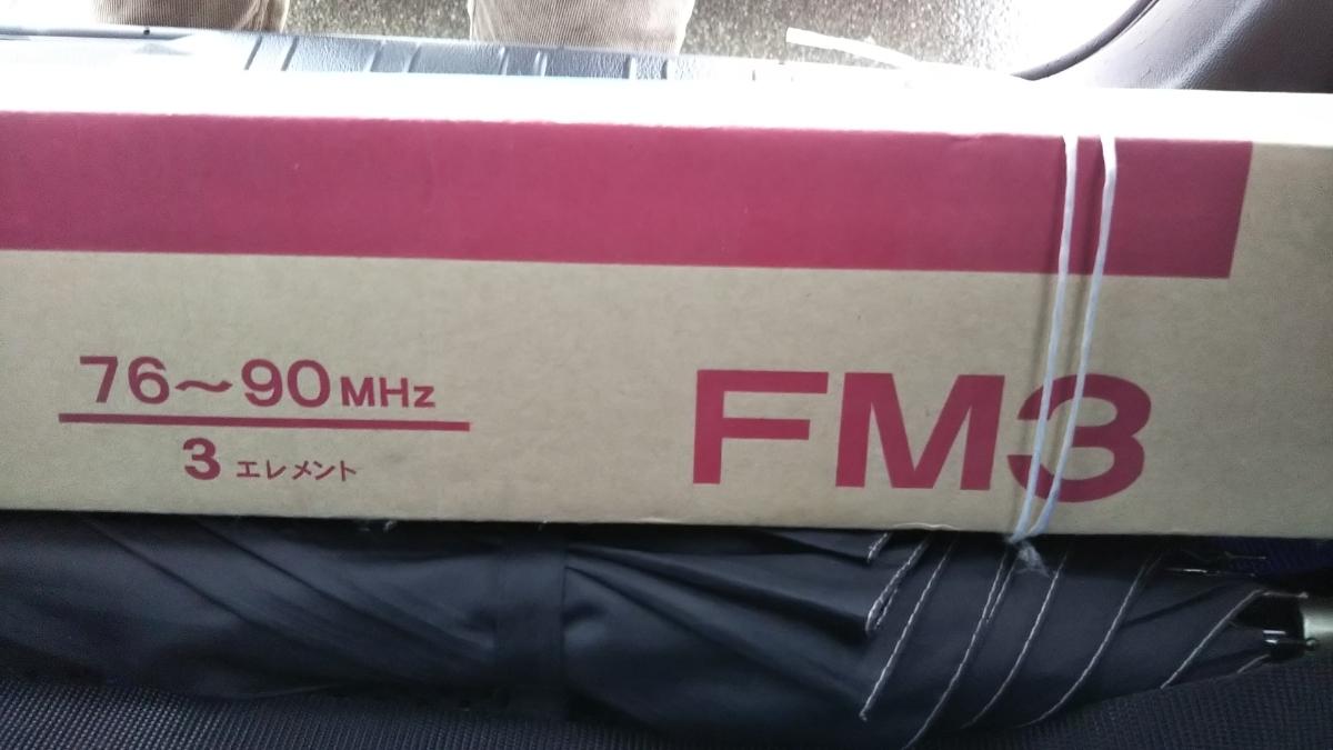 マスプロ製FMアンテナ FM3(3素子)_画像2