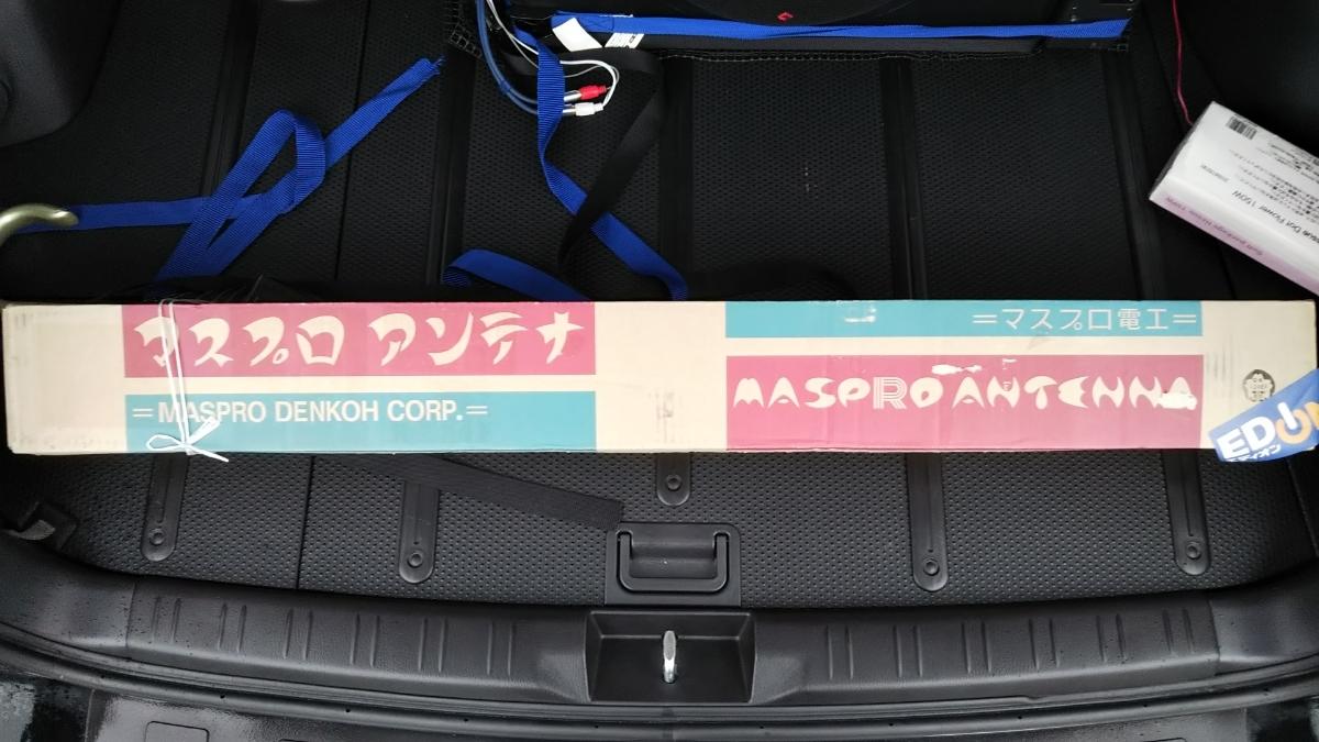 マスプロ製FMアンテナ FM3(3素子)