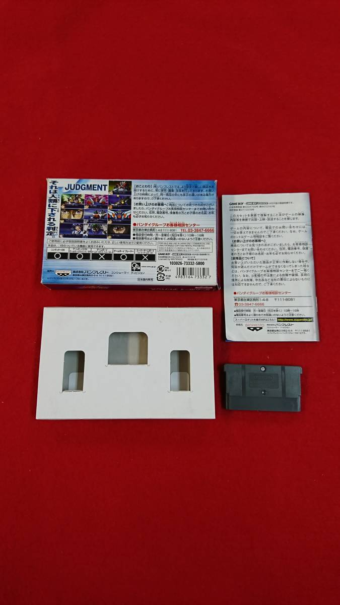 GBA ゲームボーイアドバンス スーパーロボット大戦J 箱・取説あり_画像2