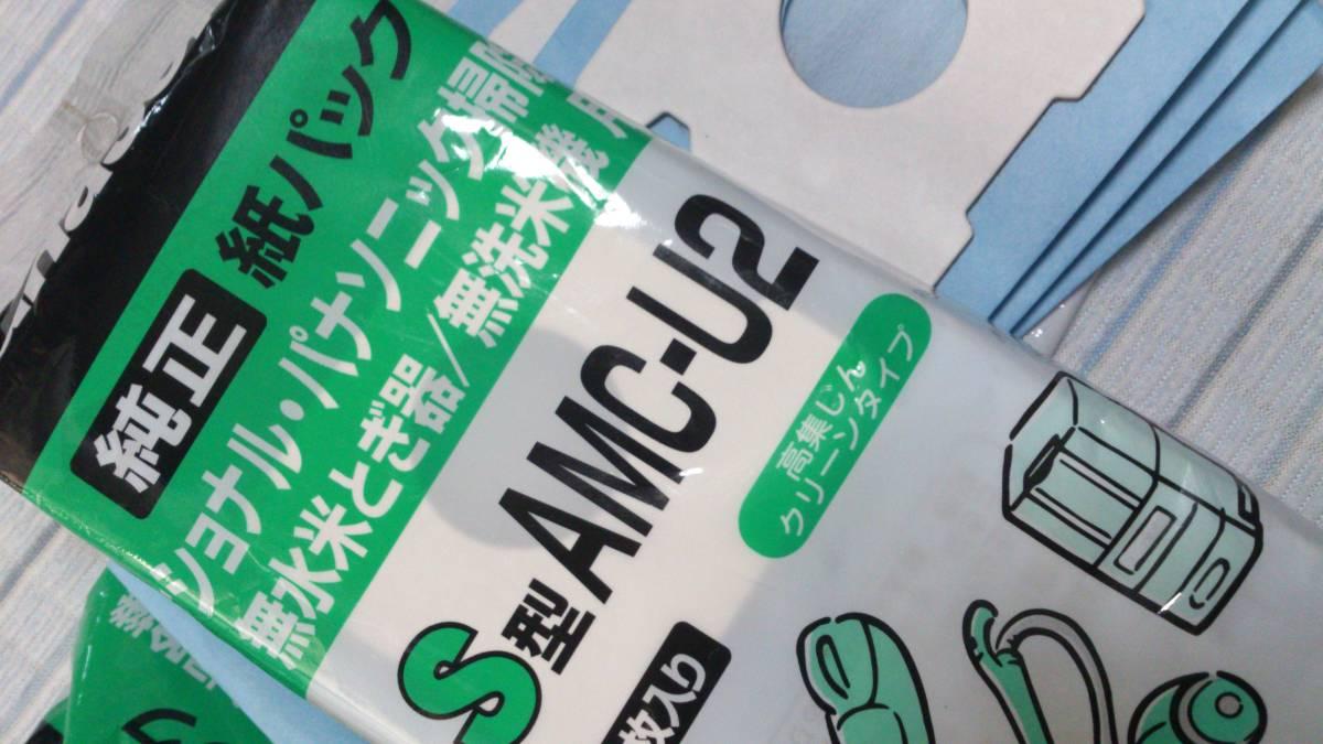 掃除機 紙パック パナソニック S型 AMC-U2 _画像2