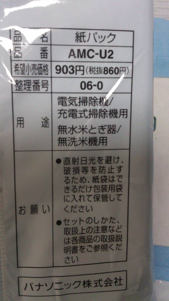 掃除機 紙パック パナソニック S型 AMC-U2 _画像4