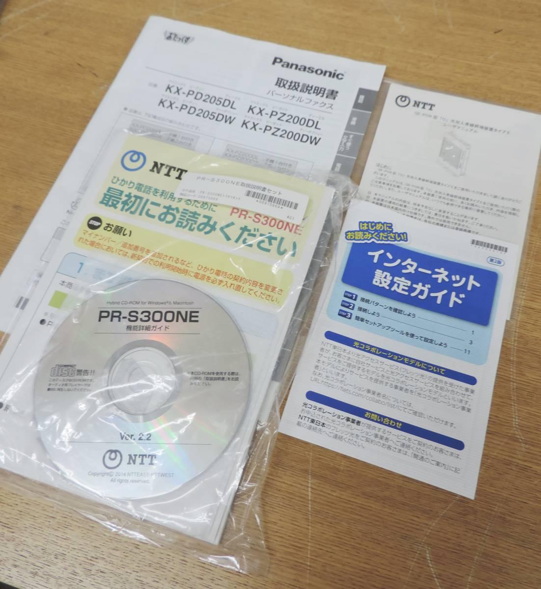t8176◇Panasonic/パナソニック【KX-PD205DW】パーソナルファクス おたっくす_画像9