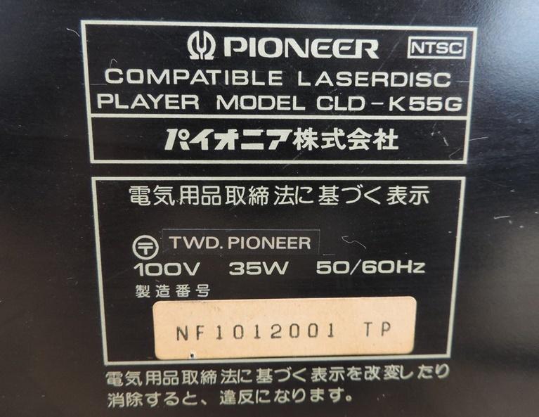 t6601◆PIONEER/パイオニア【CLD-K55G】レーザーディスクプレーヤー◆※ジャンク_画像10