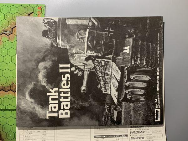 1#A1/1831  ホビージャパン Hj  戦車戦   80サイズ_画像4