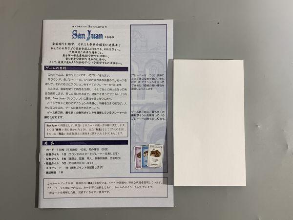 1#E3/1553  ボードゲーム サンファン 日本語版 ボードゲーム  80サイズ_画像5