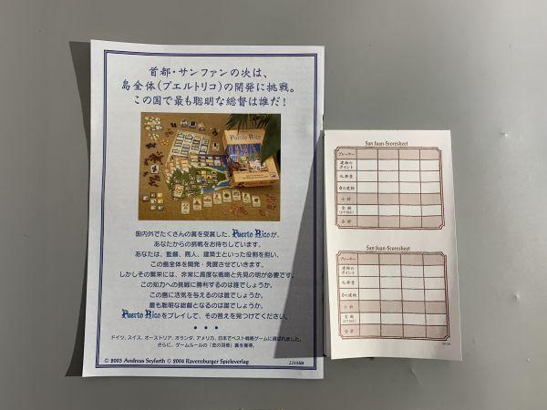 1#E3/1553  ボードゲーム サンファン 日本語版 ボードゲーム  80サイズ_画像4