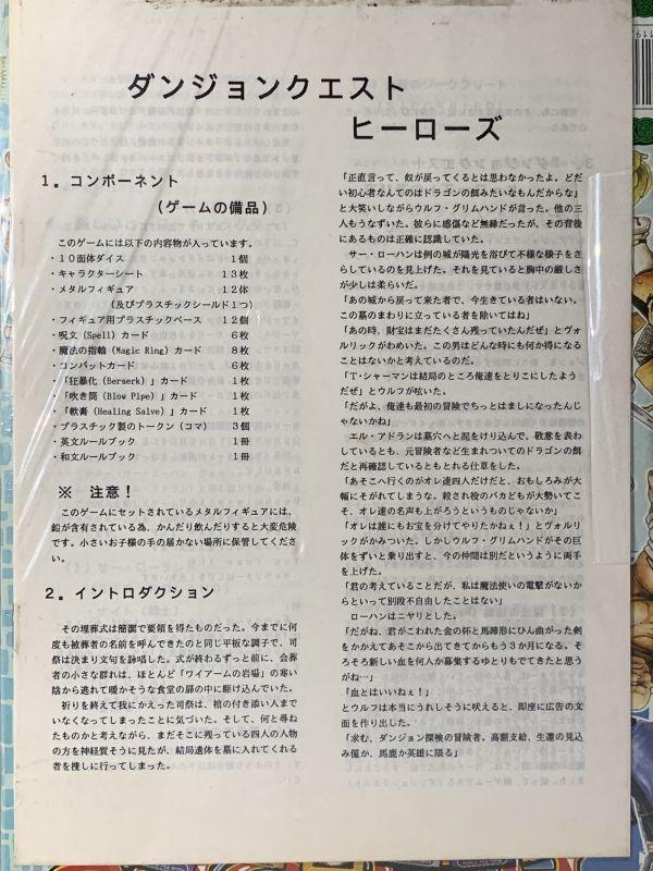 12#B2A/B064 未開封品 絶版ダンジョンクエスト ヒーローズ 検TRPG/メタルフィギュア/MF/AD&D 80サイズ_画像5