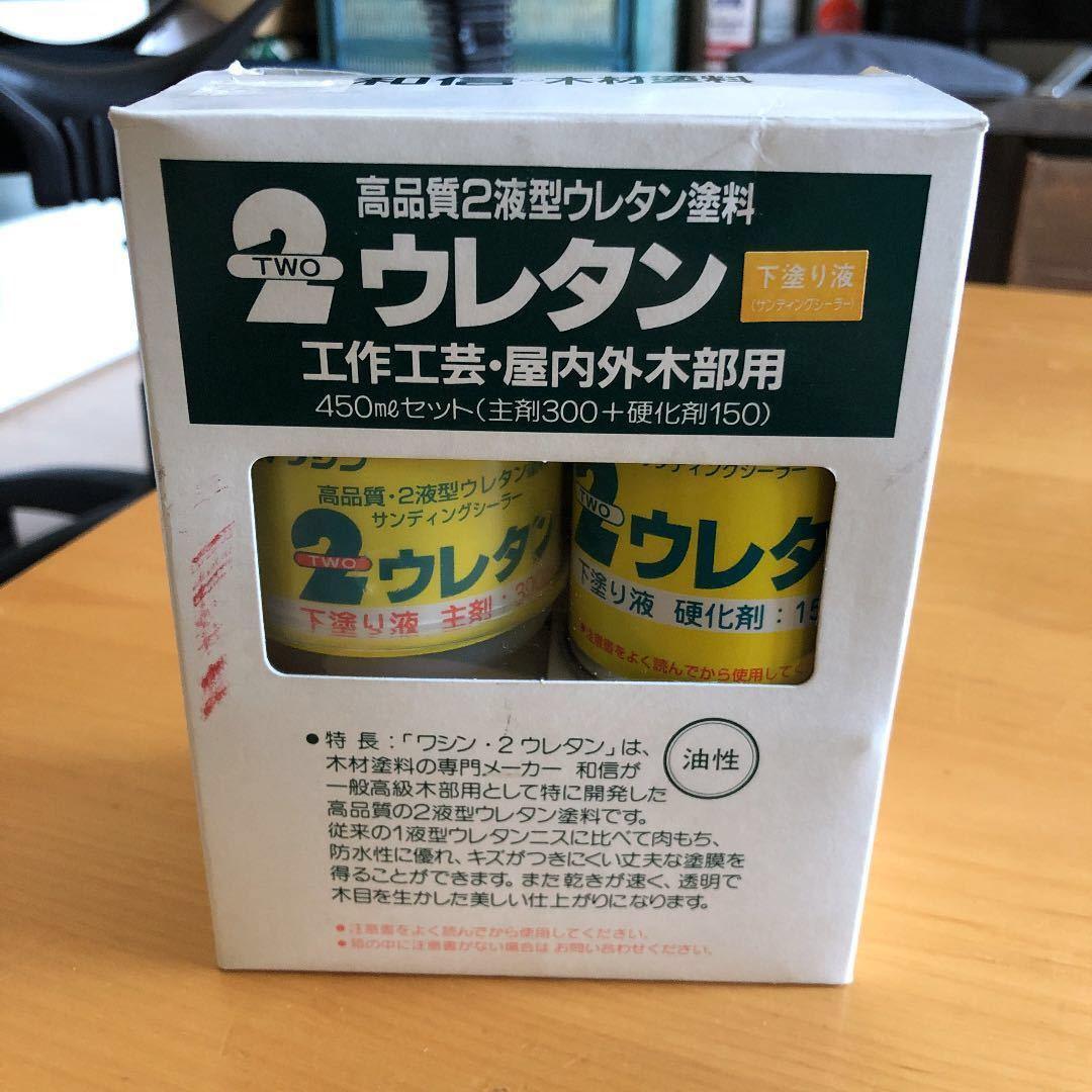 和信 高品質2液型ウレタン塗料 下塗り液 サンディングシーラー diy 油性