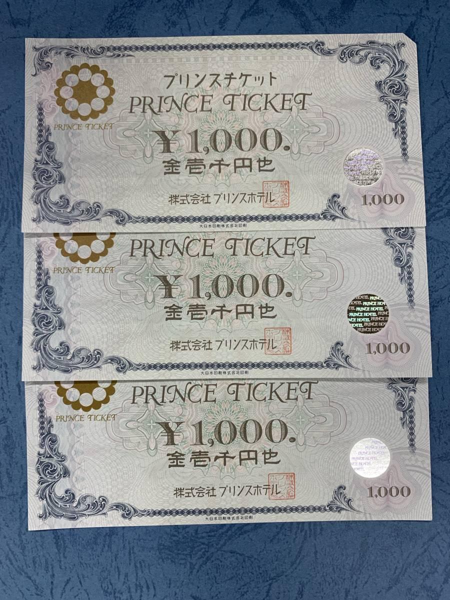 """""""金券祭り""""【プリンスチケット3,000円分】!"""