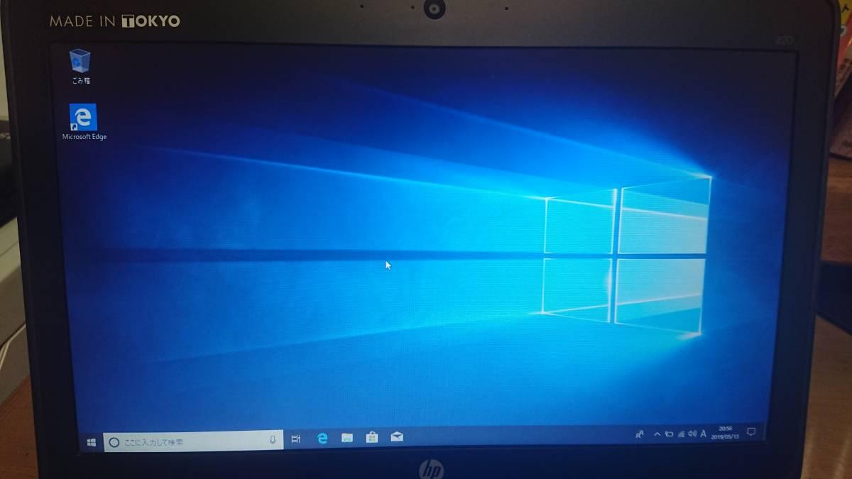 1円~【中古動作品】HP EliteBook 820 G1/12.5インチ/i5 4200u/メモリ8GB/SSD240GB/IEEE802.11a/b/g/n+ac対応/win10pro/本体のみ_画像4