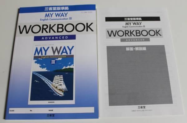 三省堂 MY WAY English Communication Ⅲ WORKBOOK ADVANCED MYWAY