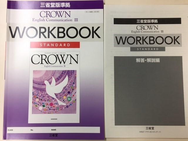 三省堂 CROWN English Communication Ⅲ WORKBOOK STANDARD + 別冊解答付き