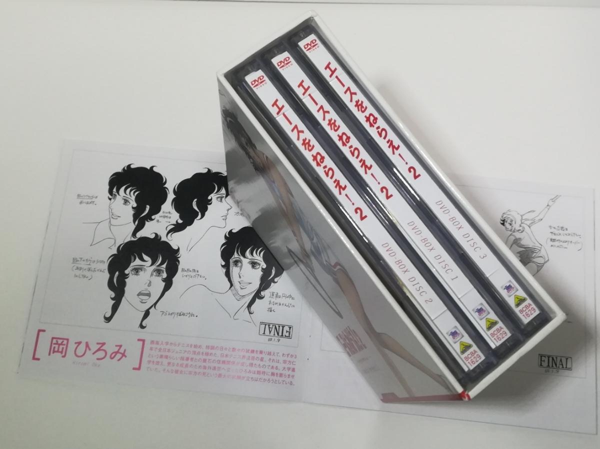 エースをねらえ!2 DVD-BOX 3枚組 中古品_画像3