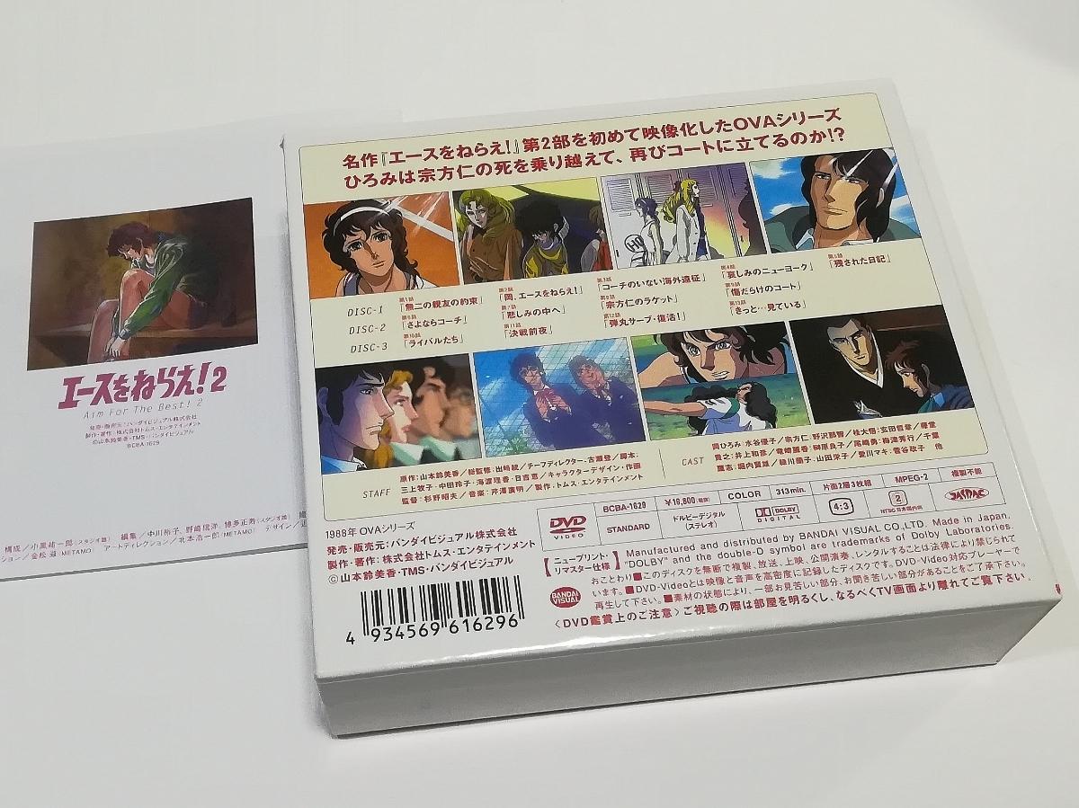 エースをねらえ!2 DVD-BOX 3枚組 中古品_画像2