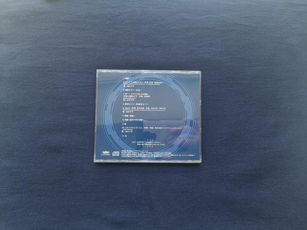 CD/アイドルマスター/Gratitude/グラッティテュード?感謝/歌:如月千早(今井麻美)/c028_画像4