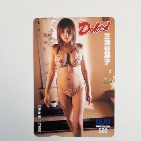1円スタート! 三津谷葉子 クオカード500 新品未使用美品!
