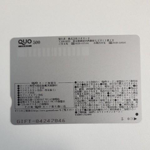 1円スタート! 三津谷葉子 クオカード500 新品未使用美品!_画像2
