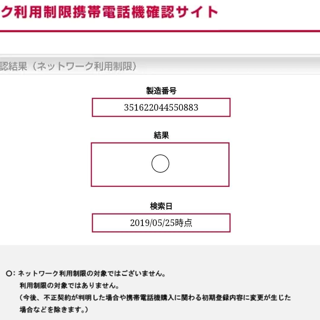 ガラケー docomo らくらくホン F-07A レッド_画像5