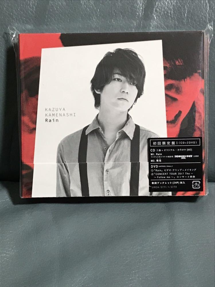 美品!亀梨和也 Rain(初回盤1 CD+2DVD)増田貴久