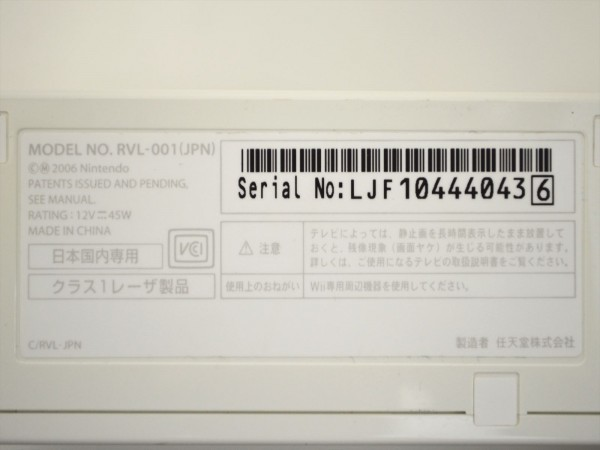 KM58●現状品まとめて!!●Nintendo Wii 本体 RVL-001セット 2点&Wii Fit +ソフト付き 欠品有_画像5