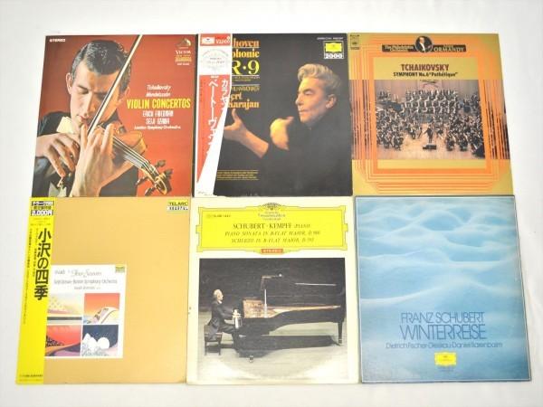 KM63●現状品●クラシック&オーケストラ LP盤レコード54枚セット カラヤン・モーツァルト・ベートーヴェン・ショパン 他 まとめて_画像4