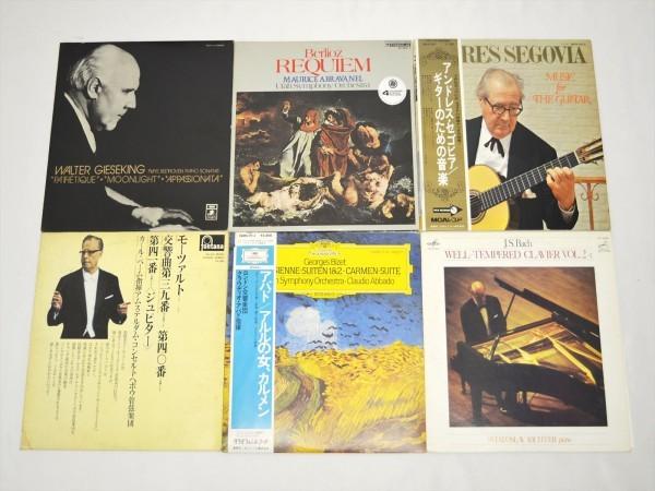 KM63●現状品●クラシック&オーケストラ LP盤レコード54枚セット カラヤン・モーツァルト・ベートーヴェン・ショパン 他 まとめて_画像9