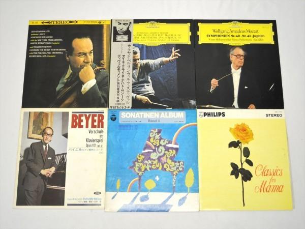 KM63●現状品●クラシック&オーケストラ LP盤レコード55枚セット カラヤン・モーツァルト・ベートーヴェン・バッハ 他 まとめて_画像3