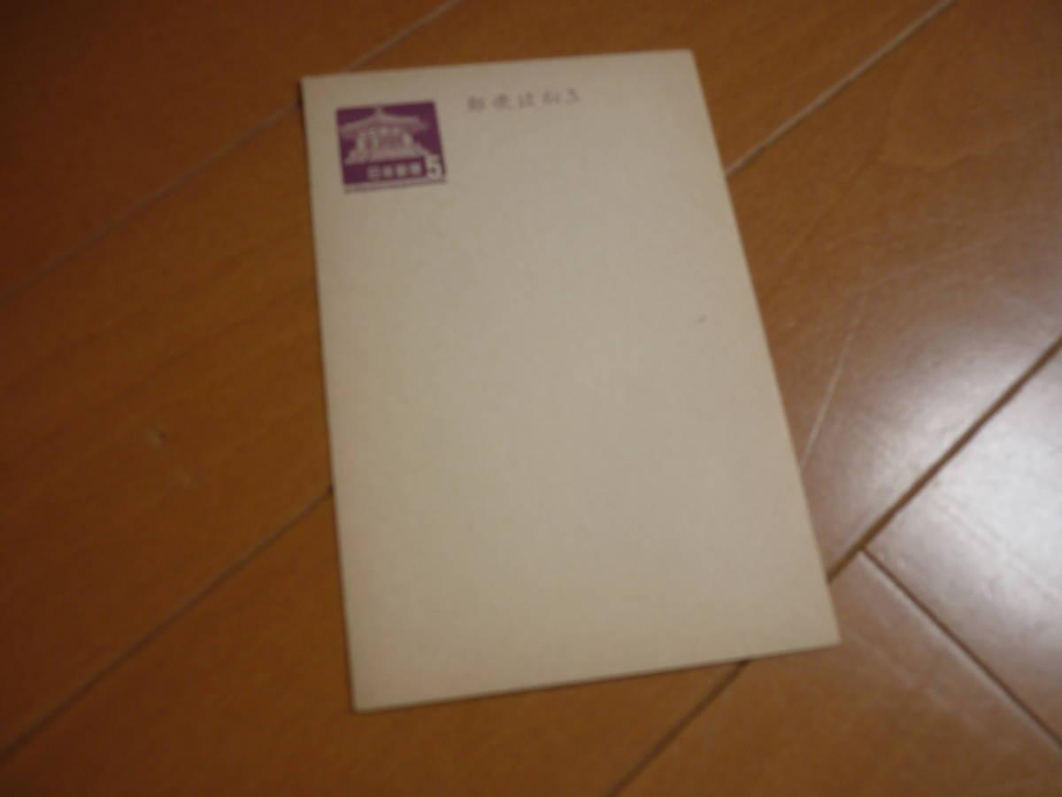 ★郵便はがき★5円★_画像1