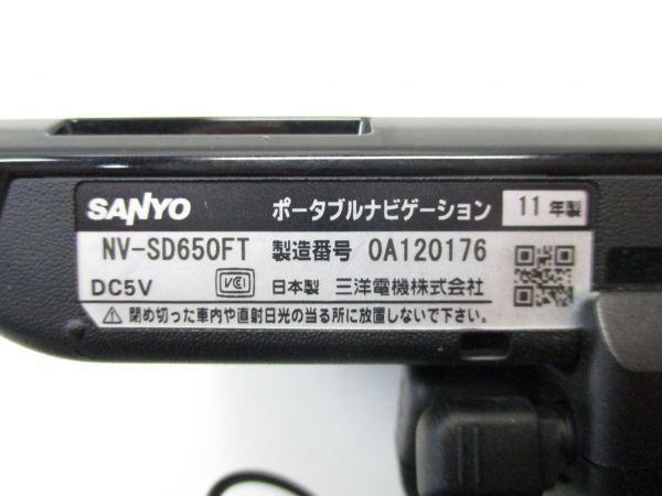 □SANYO サンヨー 地デジ フルセグ内蔵 ゴリラ NV-SD650FT ポータブルナビ6.2V型/16GB/録画予約/FMトランスミッター 0176 A-0□_画像6