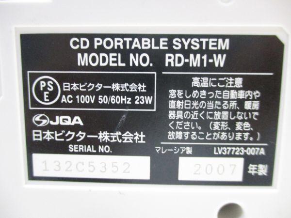 □JVCケンウッド ビクター メモリーポータブルシステム ホワイト RD-M1-W 2007年製 高音質 5352 A-1□_画像4