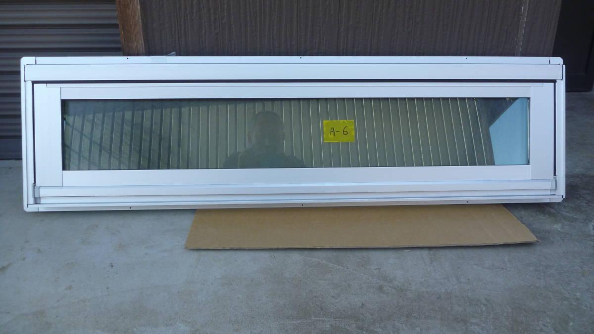 ハンドル開閉タイプ滑り出しペアガラス窓