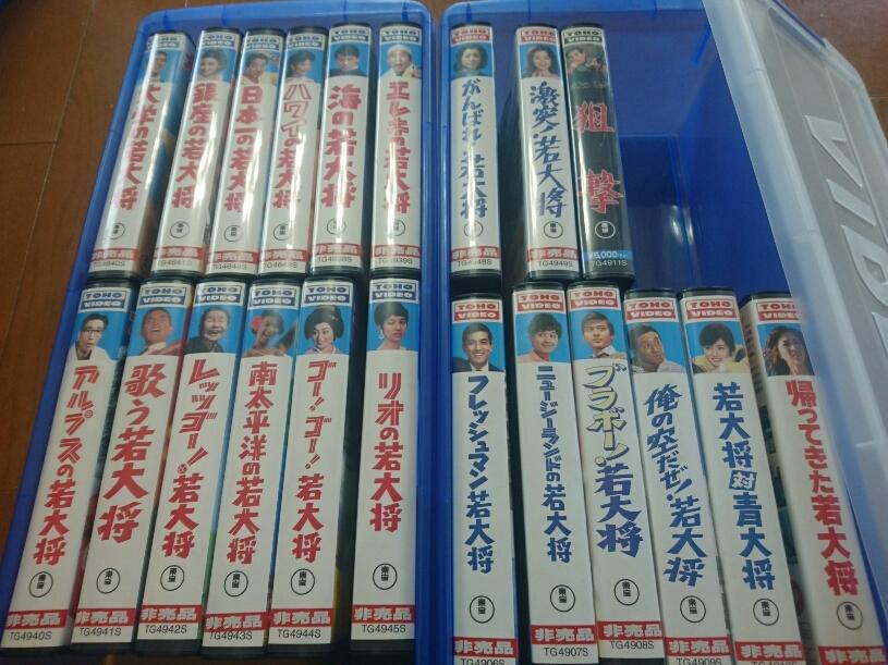 加山雄三 若大将シリーズ 東宝 VHS ビデオテープ