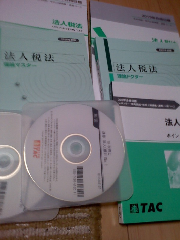 2019  法人税法 速修 DVD通信講座