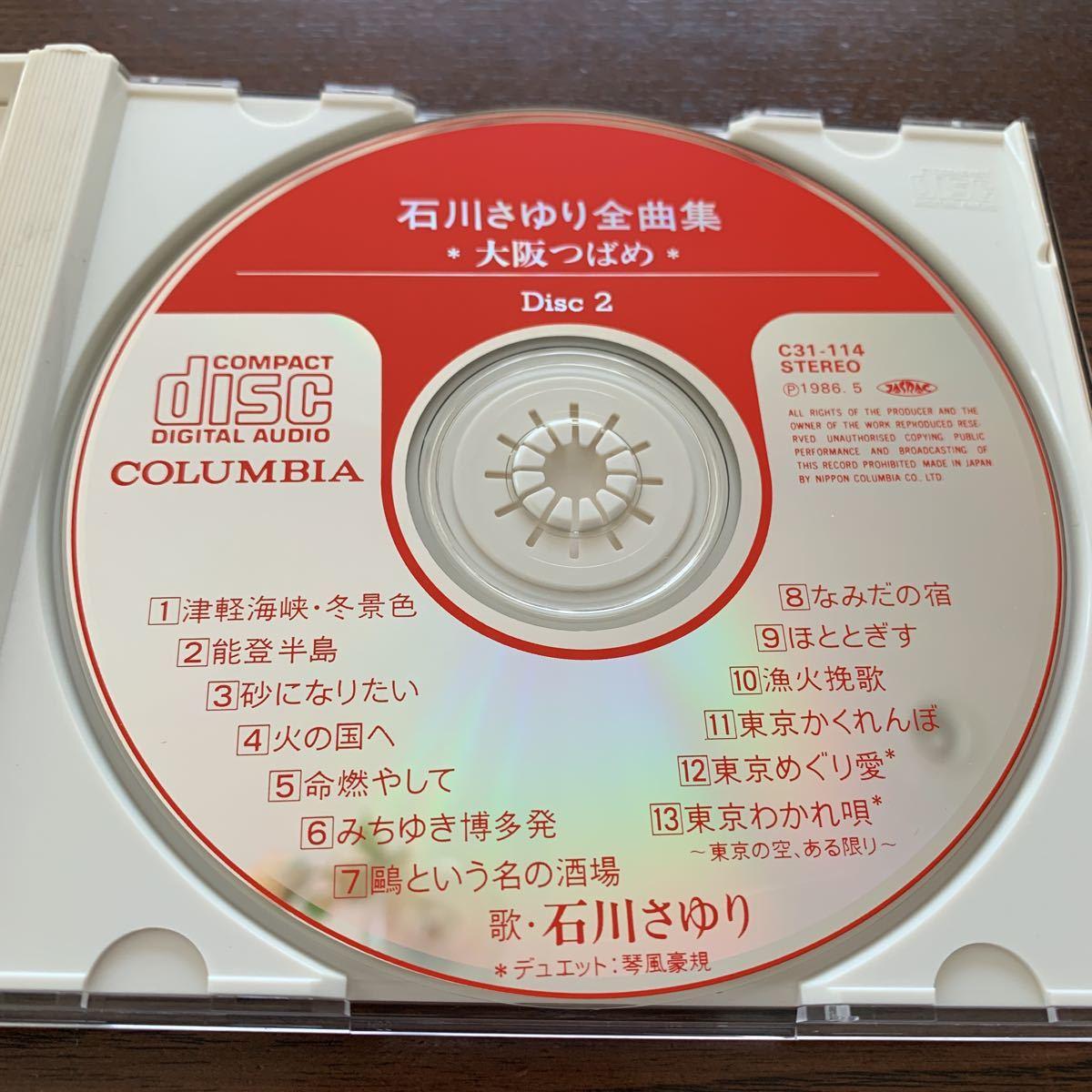 8☆ 石川さゆり 全曲集 大阪つばめ 歌詞カードにシミ有り_画像4