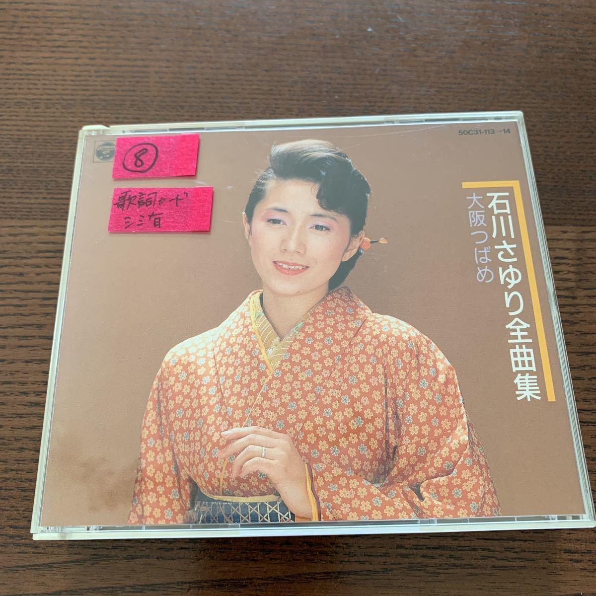 8☆ 石川さゆり 全曲集 大阪つばめ 歌詞カードにシミ有り