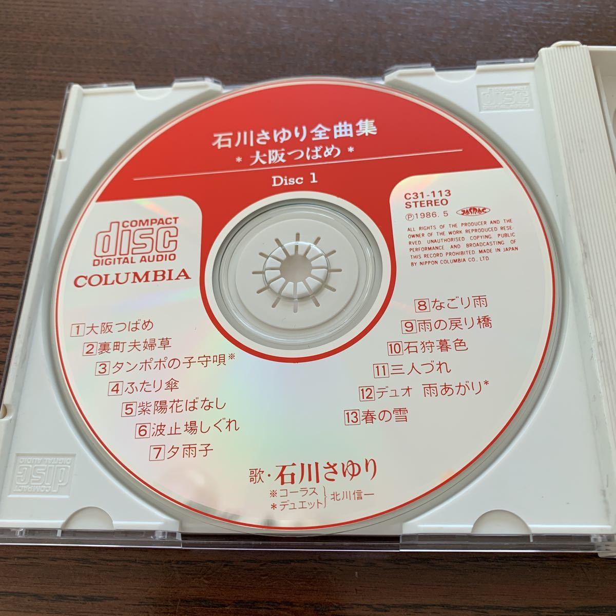 8☆ 石川さゆり 全曲集 大阪つばめ 歌詞カードにシミ有り_画像2