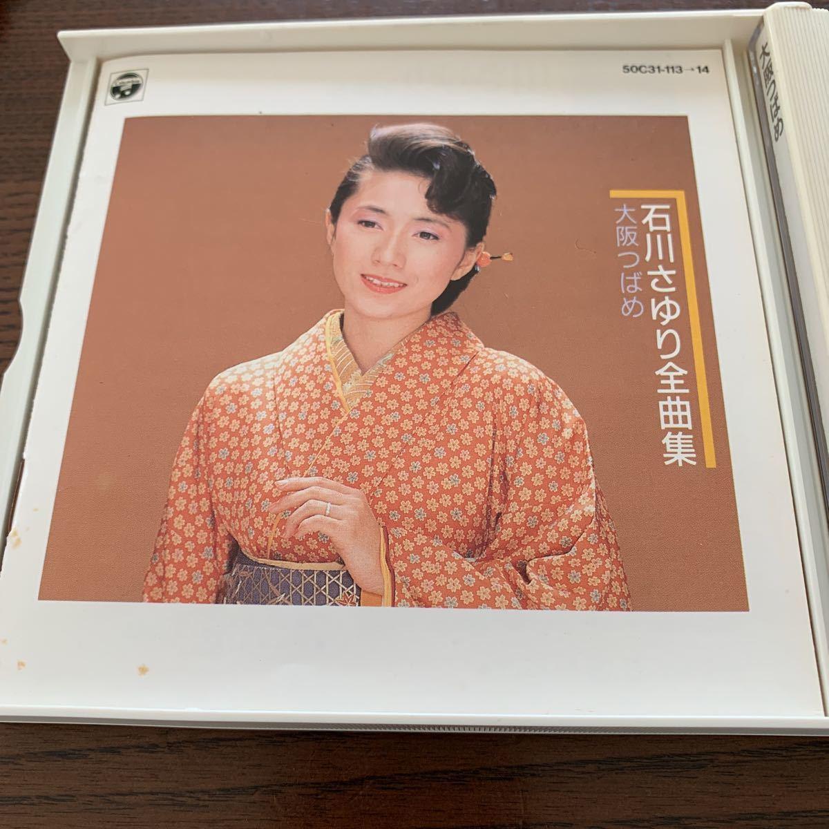 8☆ 石川さゆり 全曲集 大阪つばめ 歌詞カードにシミ有り_画像3