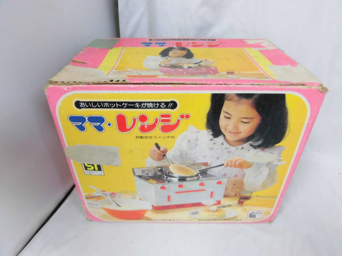 5★【ジャンク品】ママレンジ・アサヒ玩具・昭和レトロ★