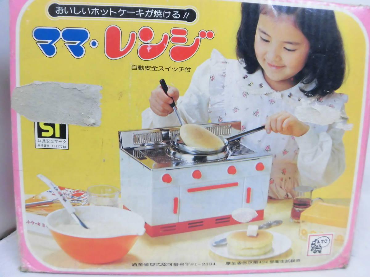 5★【ジャンク品】ママレンジ・アサヒ玩具・昭和レトロ★_画像3